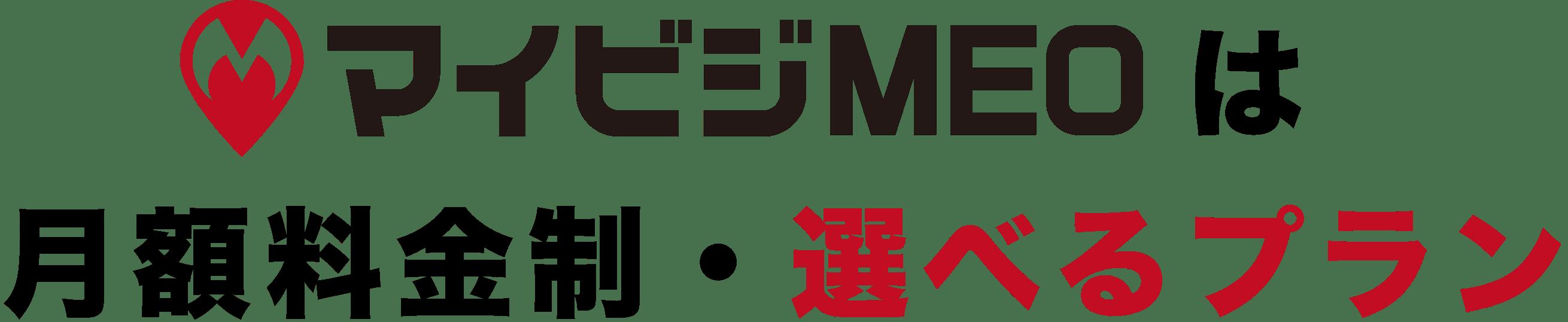 MEO対策「マイビジ」料金プラン