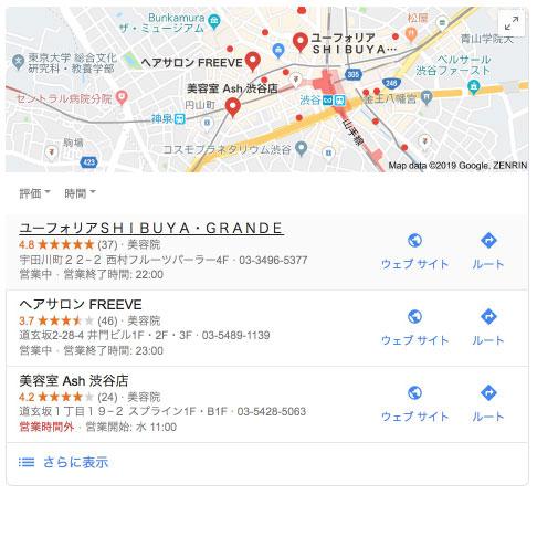 美容院 渋谷 検索結果