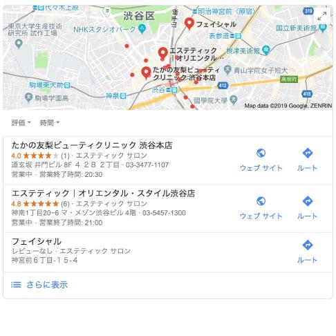 エステ 渋谷 検索結果