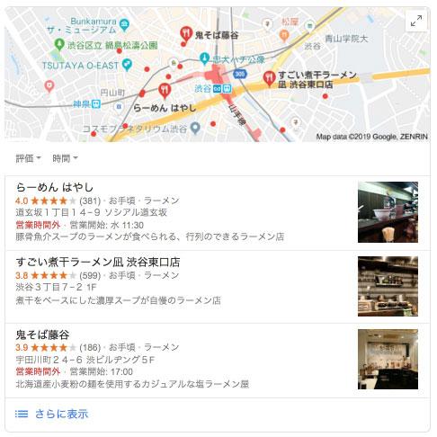 居酒屋 渋谷 検索結果